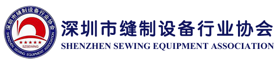 深圳市缝制设备行业协会
